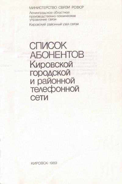 Мегафон телефонная база санкт-петербург, справочник телефонов по фамилии москва, найти адрес по телефону г омск